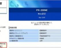 PR-200NE画面