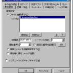 WinShotで出力画像ファイル名を日付にする方法