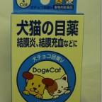 犬猫の目薬「犬チョコ目薬V」を買ってみました。