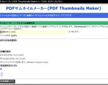 PDFサムネイルメーカー  PDF Thumbnails Maker