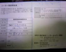 TS3Y0290