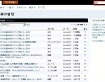 Moveble Type:ブログ記事の管理画面