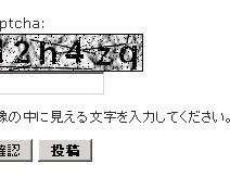 CAPTCHA認証1