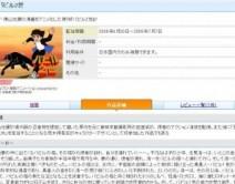 Yahoo!動画 - バビル2世