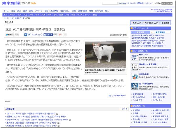 FireShot Screen Capture #376 - '東京新聞_違法わな?猫の脚切断 川崎・麻生区 目撃多数_社会(TOKYO Web)' - www_tokyo-np_co_jp_article_national_news_CK2014052402000124_html