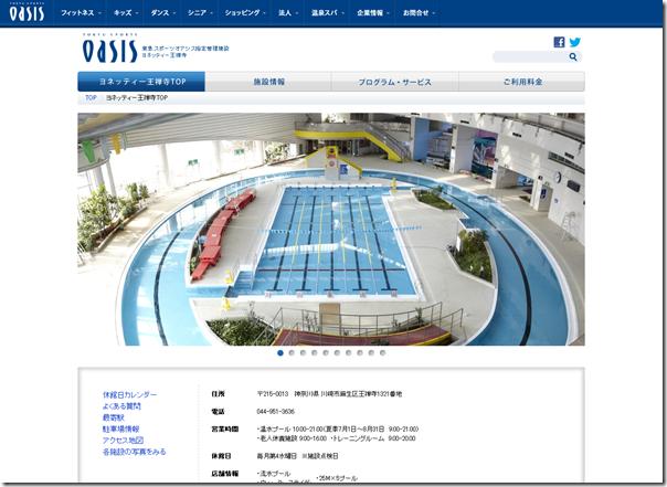 FireShot Screen Capture #377 - 'ヨネッティー王禅寺|東急スポーツオアシス指定管理施設' - www_sportsoasis_co_jp_sh41