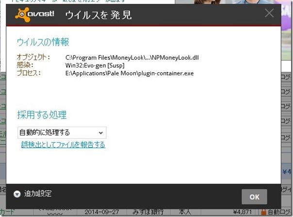 WS2014-10-04_14_26_02