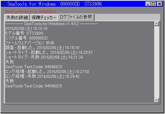 WS2016-02-06_16_30_44