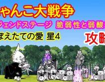 【ゲーム】にゃんこ大戦争 レジェンドステージ 脆弱性と弱酸性 おぼえたての愛 星4 攻略