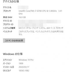 Windows 10でCドライブがエラーが発生しブート時にチェックディスクが毎回起動する現象