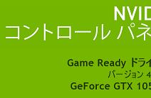 現在最新のGeforce Game Ready Driver461.09だとDavinci Resolveがうまく動かないのでダウングレードした件
